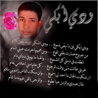 ach3ar wa adkar